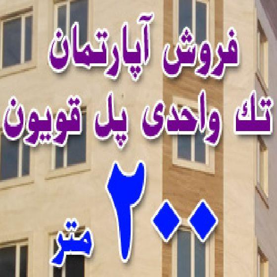 فروش آپارتمان 200 متری تک واحدی در پل قویون ارومیه،قیمت مناسب