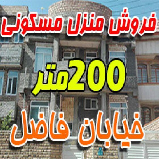 فروش منزل مسکونی در خیابان فاضل ارومیه