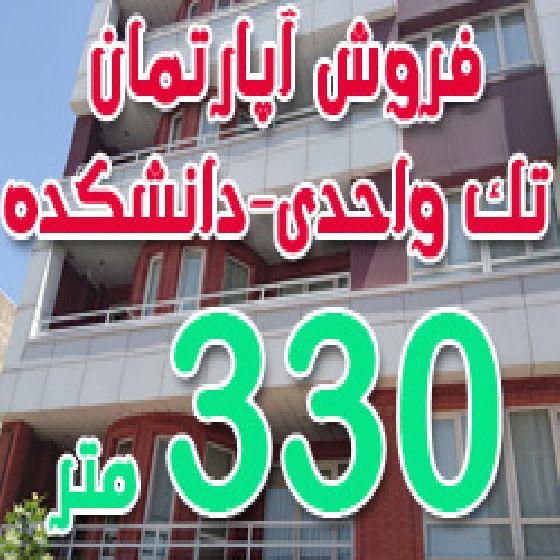 فروش آپارتمان 330 متری سند آماده در خیابان دانشکده ارومیه،6 طبقه تک واحدی