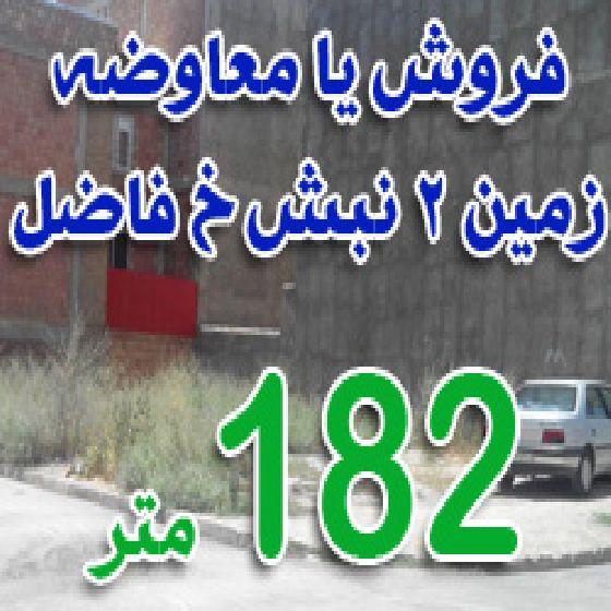 فروش یا معاوضه زمین 2 نبش در خیابان فاضل ارومیه،مناسب جهت ساخت منزل مسکونی