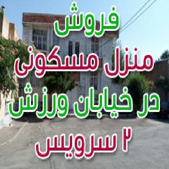 فروش منزل مسکونی 2 سرویس در خیابان ورزش ارومیه،زمین 300 متر سند آماده