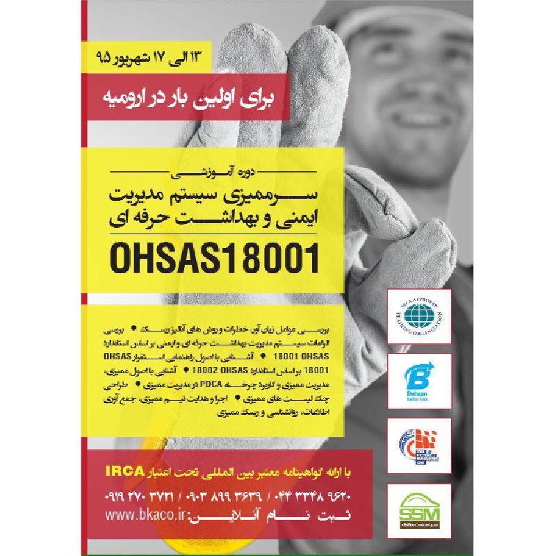 کارگاه اموزشی سرممیزی سیستم مدیریت ایمنی و بهداشت حرفه ای OHSAS18001