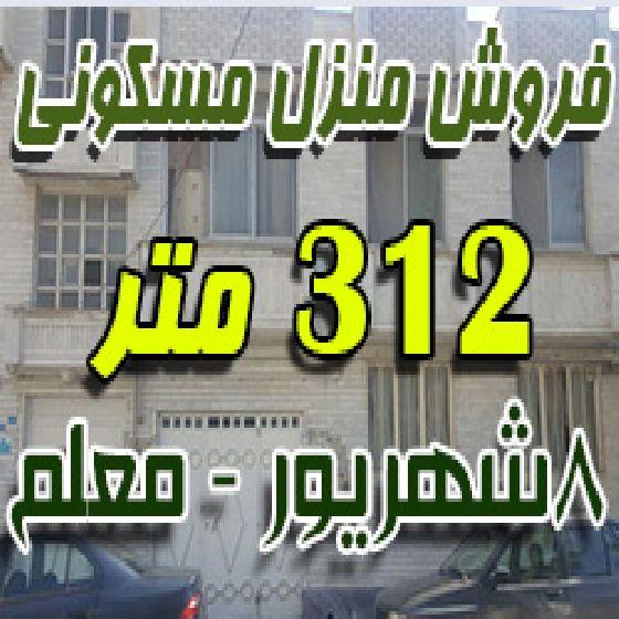 فروش منزل مسکونی در 8 شهریور ارومیه