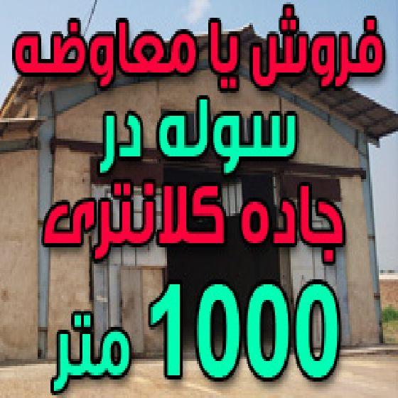 فروش یا معاوضه سوله 1000 متری در جاده کلانتری  ارومیه