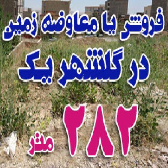 فروش یا معاوضه زمین 282 متر در گلشهر 1 با سند 6 دانگ آماده ساخت