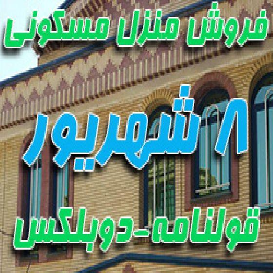 فروش منزل مسکونی قولنامه ای در 8 شهریور ارومیه