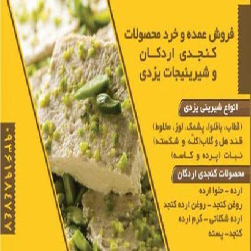 اصل کالا تولید و فروش سوغات یزد، ارده، حلوا ارده و روغن کنجد