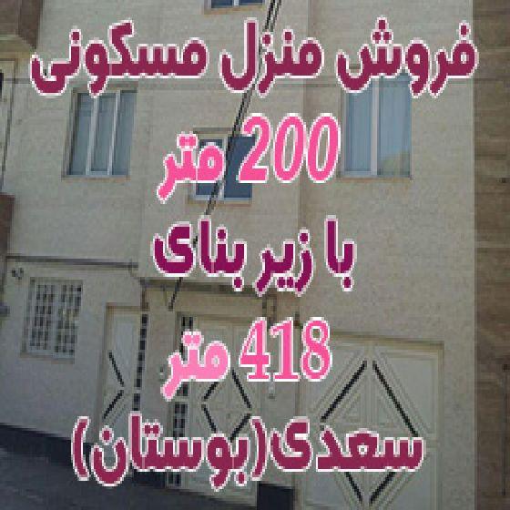 فروش منزل مسکونی 200 متری در سعدی (بوستان)
