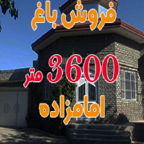 فروش باغ 3600 متری در امامزاده