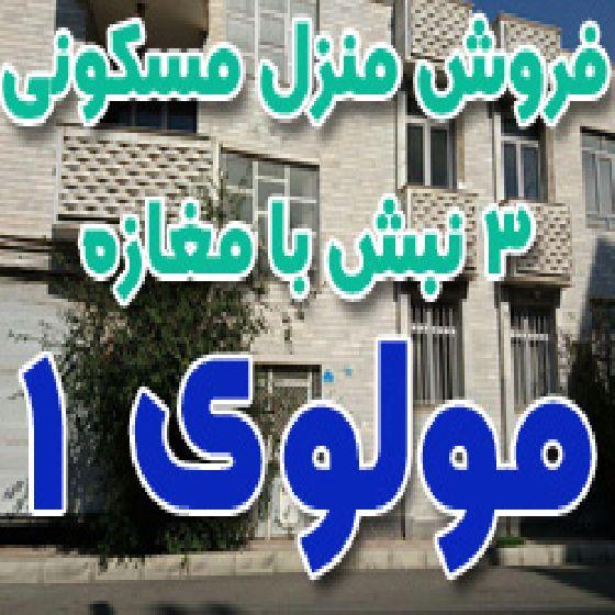 فروش منزل مسکونی 3 نبش در مولوی 1 ارومیه، موقیت بسیار عالی برای ساخت آپارتمان تک واحدی