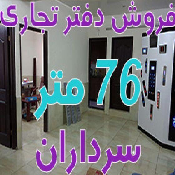 فروش دفتر تجاری 76 متری در سرداران ارومیه