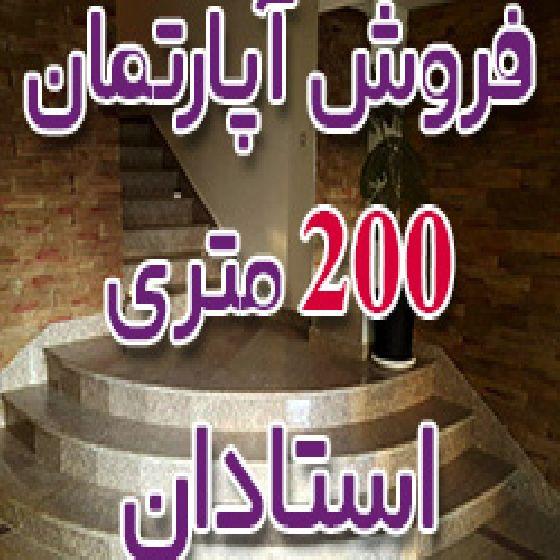 فروش آپارتمان 200 متری در استادان ارومیه