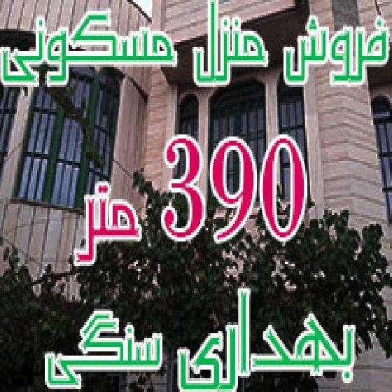 فروش منزل مسکونی 390 متری در بهداری سنگی ارومیه