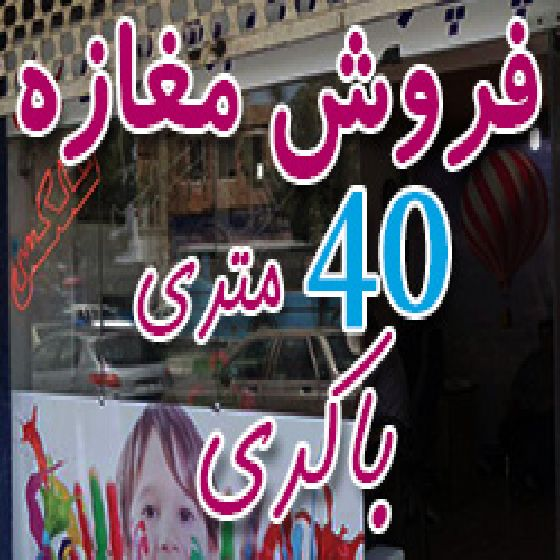 فروش مغازه 40 متری در باکری ارومیه