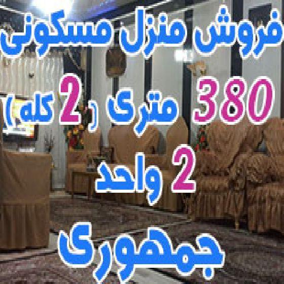 فروش منزل مسکونی 380 متری در خیابان جمهوری ارومیه