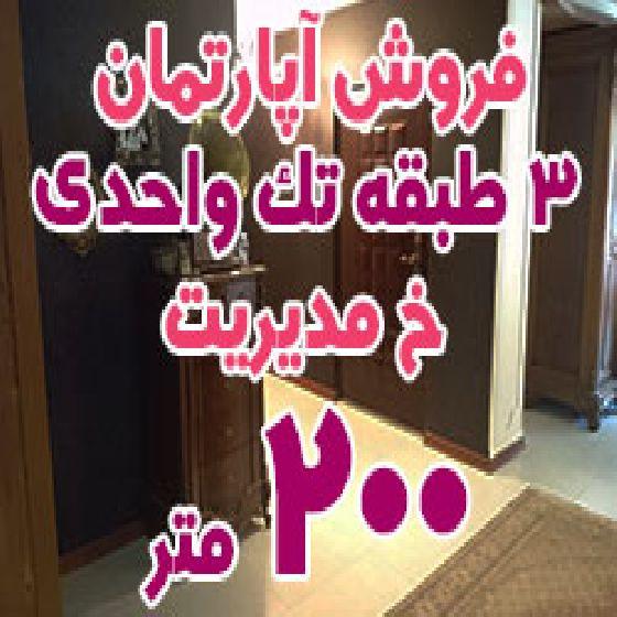 فروش آپارتمان 200 متری در خیابان مدیریت ارومیه