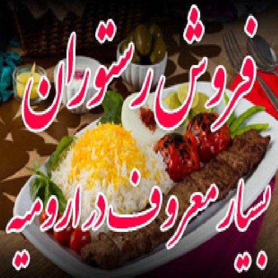 فروش رستوران بسیار معروف در ارومیه،زمین 600 متر با مجوز تجاری در یکی از بهترین نقاط اورمیه