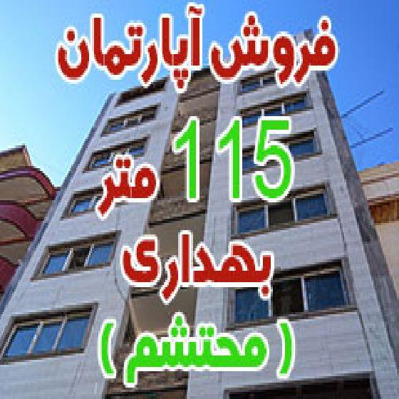 فروش اپارتمان 115 متری در بهداری محتشم ارومیه