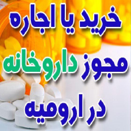 خرید یا اجاره داروخانه یا مجوز خام داروخانه در ارومیه