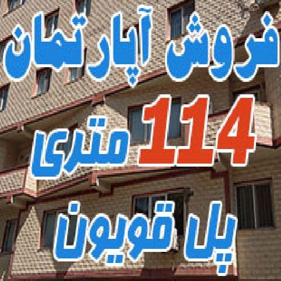 فروش آپارتمان 114 متری در پل قویون ارومیه