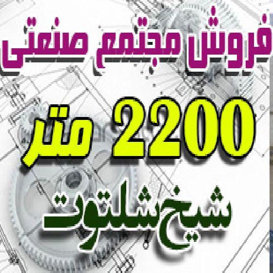 فروش ملک صنعتی تجاری 2200 متر شیخ شلتوت ارومیه