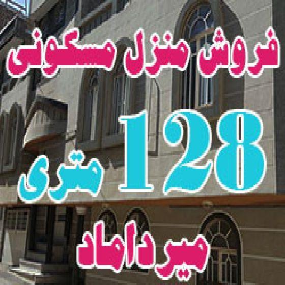 فروش منزل مسکونی 128 متری در خیابان میرداماد ارومیه