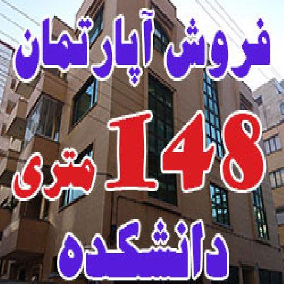 فروش آپارتمان 148 متری در خیابان دانشکده ارومیه