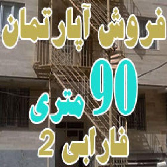 فروش آپارتمان 90 متری در فارابی 2 ارومیه