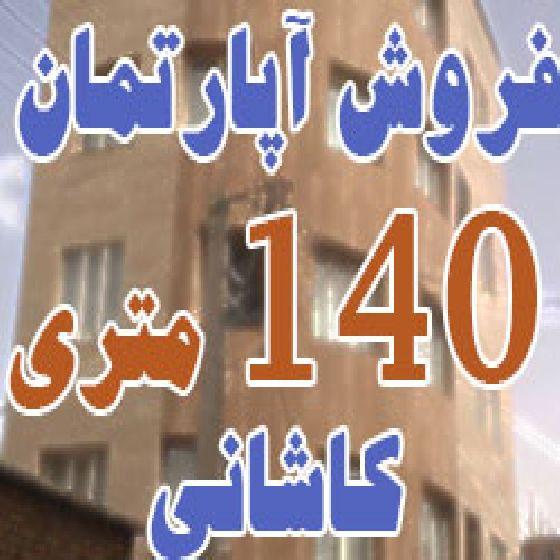 فروش آپارتمان 140 متری در خیابان کاشانی ارومیه