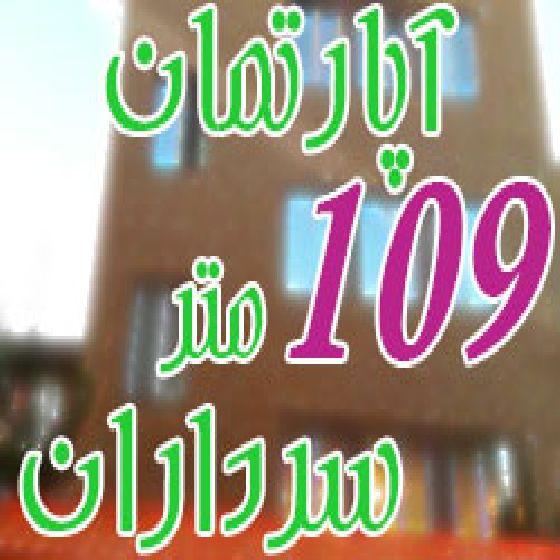 فروش آپارتمان 109 متری در خیابان سرداران ارومیه