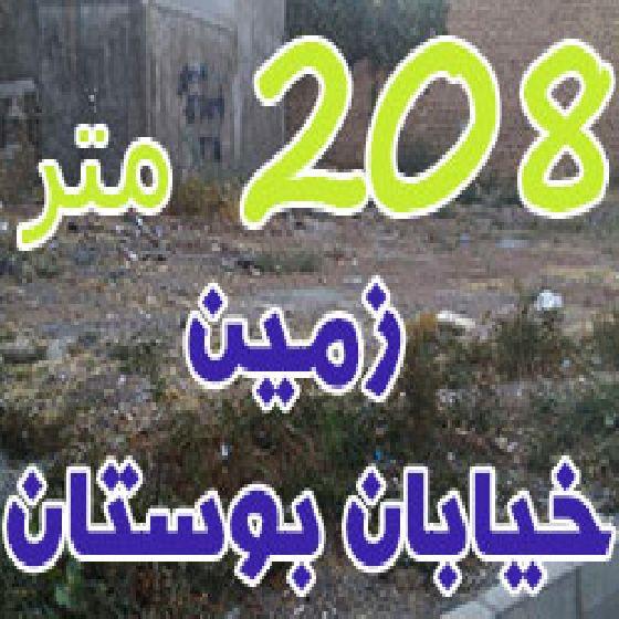 فروش زمین 208 متری در خیابان گلستان ارومیه