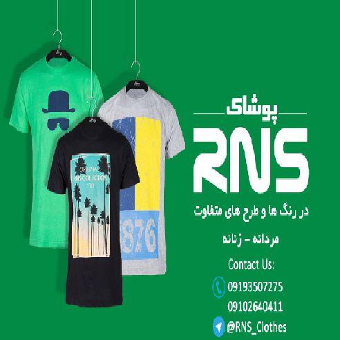 پوشاک ایرانی برند RNS