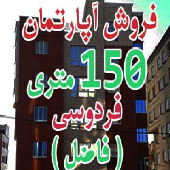 فروش آپارتمان 150 متری در خیابان فروسی 2 خیابان فاضل ارومیه