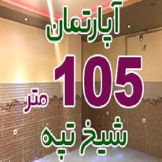 فروش آپارتمان 100 متر در شیخ تپه ارومیه