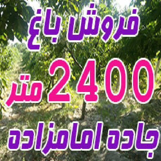 فروش باغ 2400 متر جاده امامزاده ارومیه