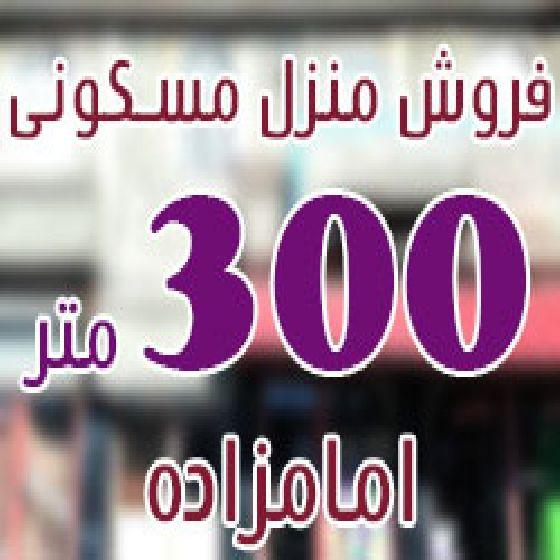 فروش منزل مسکونی 300 متر در امامزاده کشتیبان ارومیه
