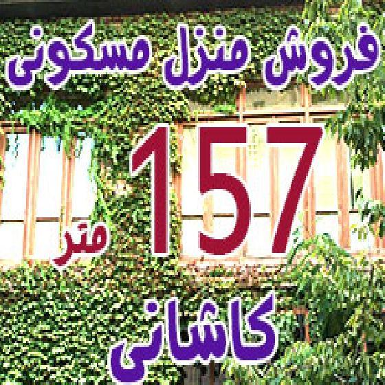 فروش منزل مسکونی کلنگی 157 متر خیابان کاشانی ارومیه