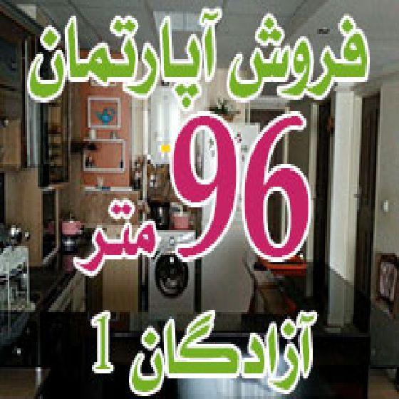 فروش آپارتمان 96 متر آزادگان 1 ارومیه