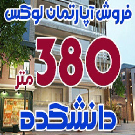 فروش آپارتمان لوکس 380 متر دانشکده ارومیه