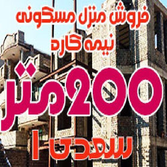 فروش منزل مسکونی نیمه کاره 200 متری در سعدی 1 ارومیه