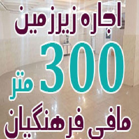 اجاره زیرزمین 300 متری در خیابان مافی فرهنگیان ارومیه