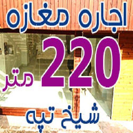 اجاره مغازه 220 متر شیخ تپه ارومیه