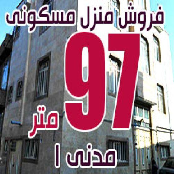 فروش منزل مسکونی 97 متر مدنی 1 ارومیه