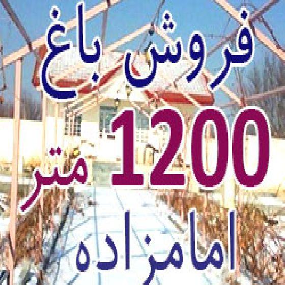 فروش باغ 1200 متر در امامزاده ارومیه