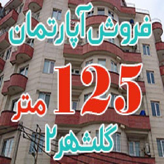 فروش آپارتمان 125 متر در خیابان گلشهر 2 ارومیه
