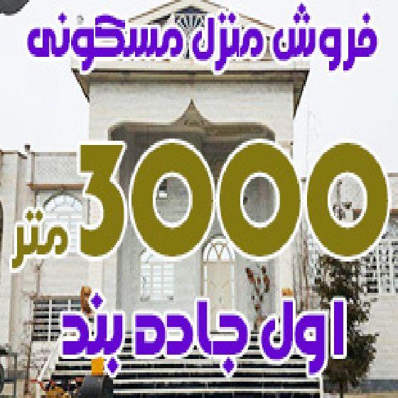 فروش منزل مسکونی 3000 متر در جاده بند ارومیه