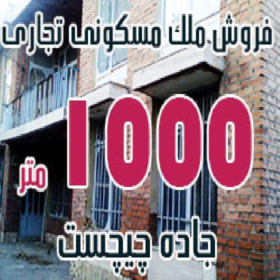 فروش ملک تجاری و مسکونی 1000 متر جاده چیچست ارومیه