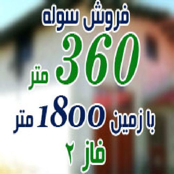 فروش سوله 360 متر فاز 2 ارومیه
