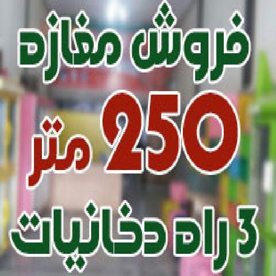 فروش مغازه 250 متر خیابان 3 راه دخانیات  ارومیه