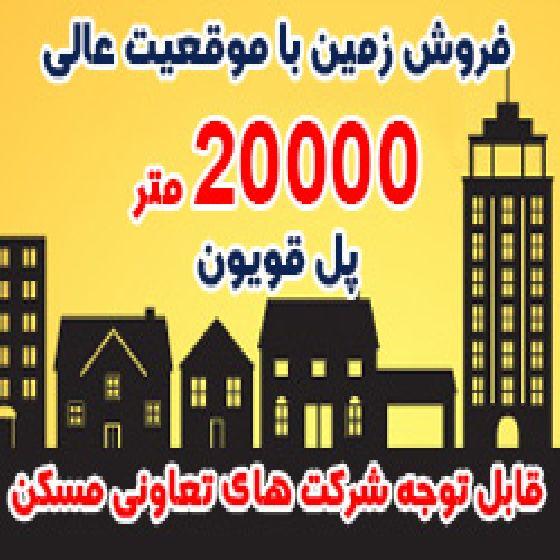 فروش زمین 20000 متر با بهترین موقعیت بسیار خوب پل قویون